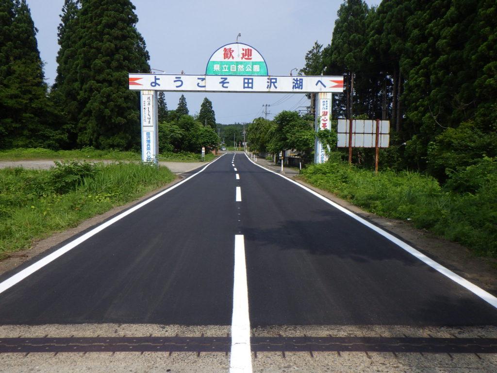 臨時地方道整備事業 市道造道石神線道路舗装工事